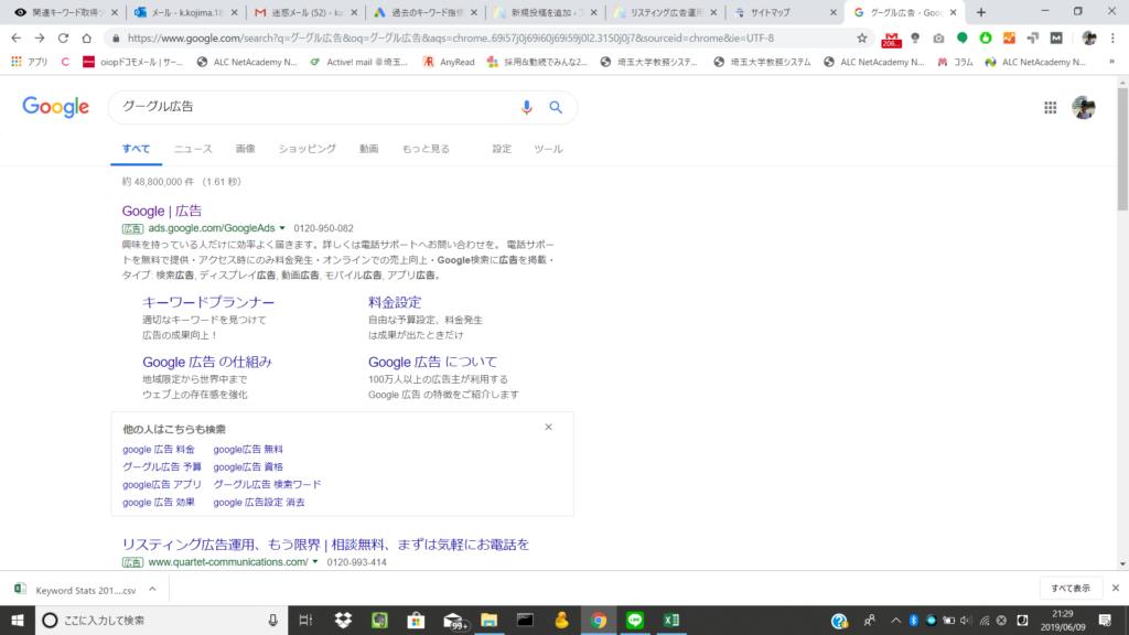 「グーグル広告」と検索した場合の検索結果の画面