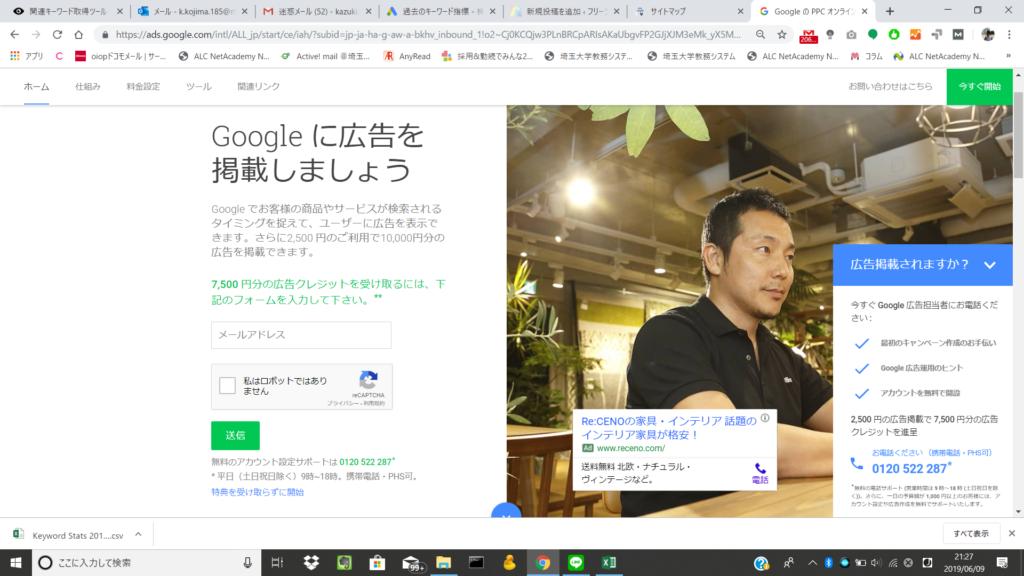 リスティング広告を始める際に開くグーグル広告のページ