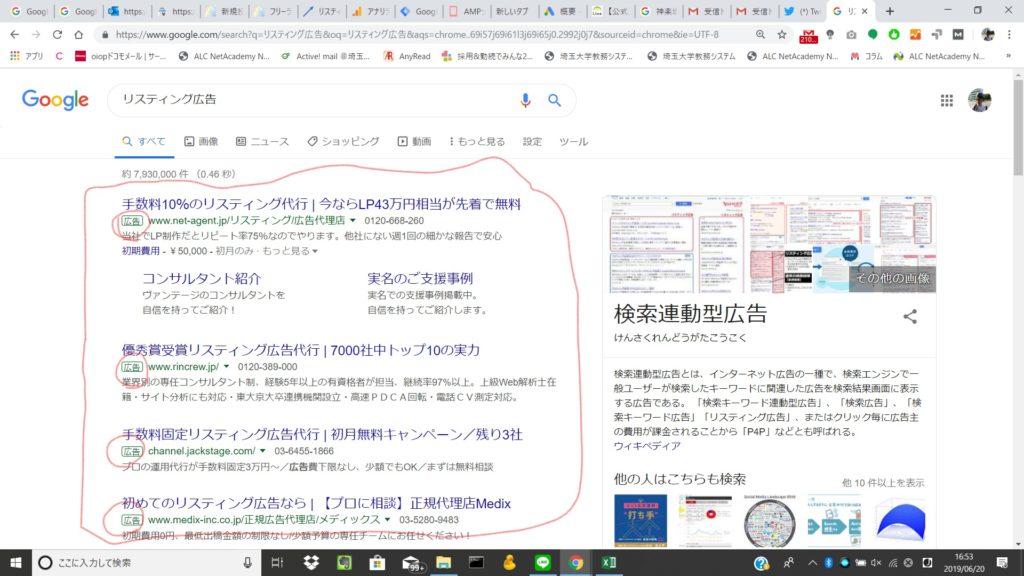 検索結果にリスティング広告が出てきた画面