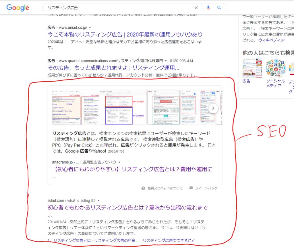 リスティング広告とSEOの比較