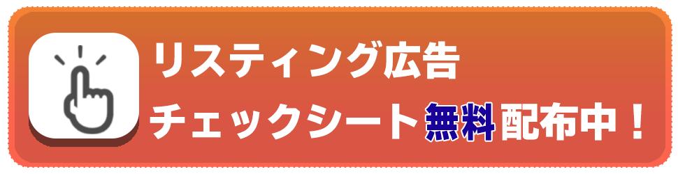 リスティング広告チェックシート無料配布