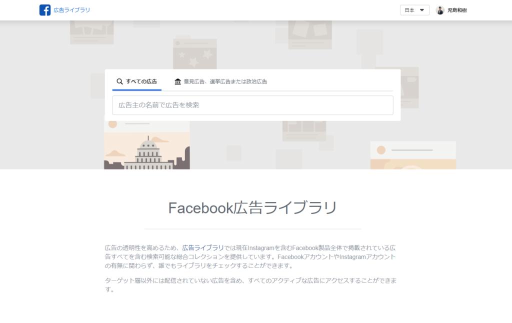 Facebook広告ライブラリ