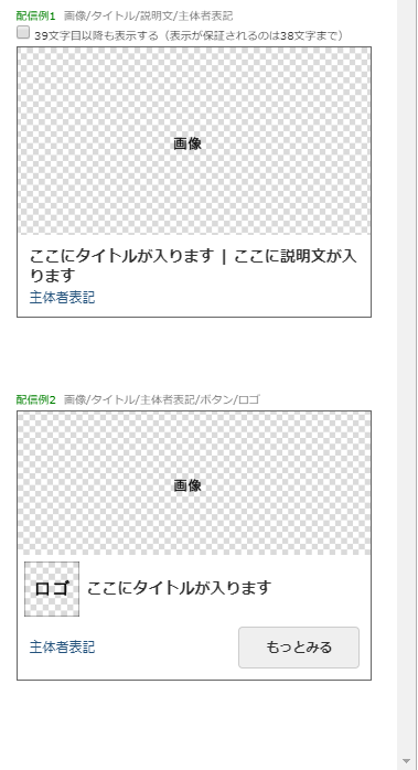 Yahoo!広告のテンプレートの配信例2