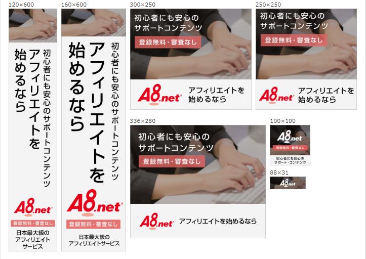 アフィリエイト広告のおけるバナーサイズの例
