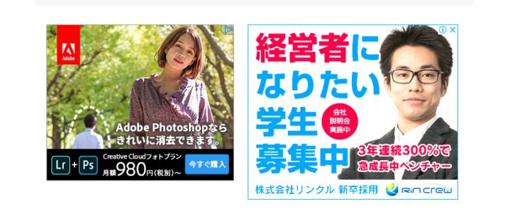 イメージが伝わりやすいバナー広告