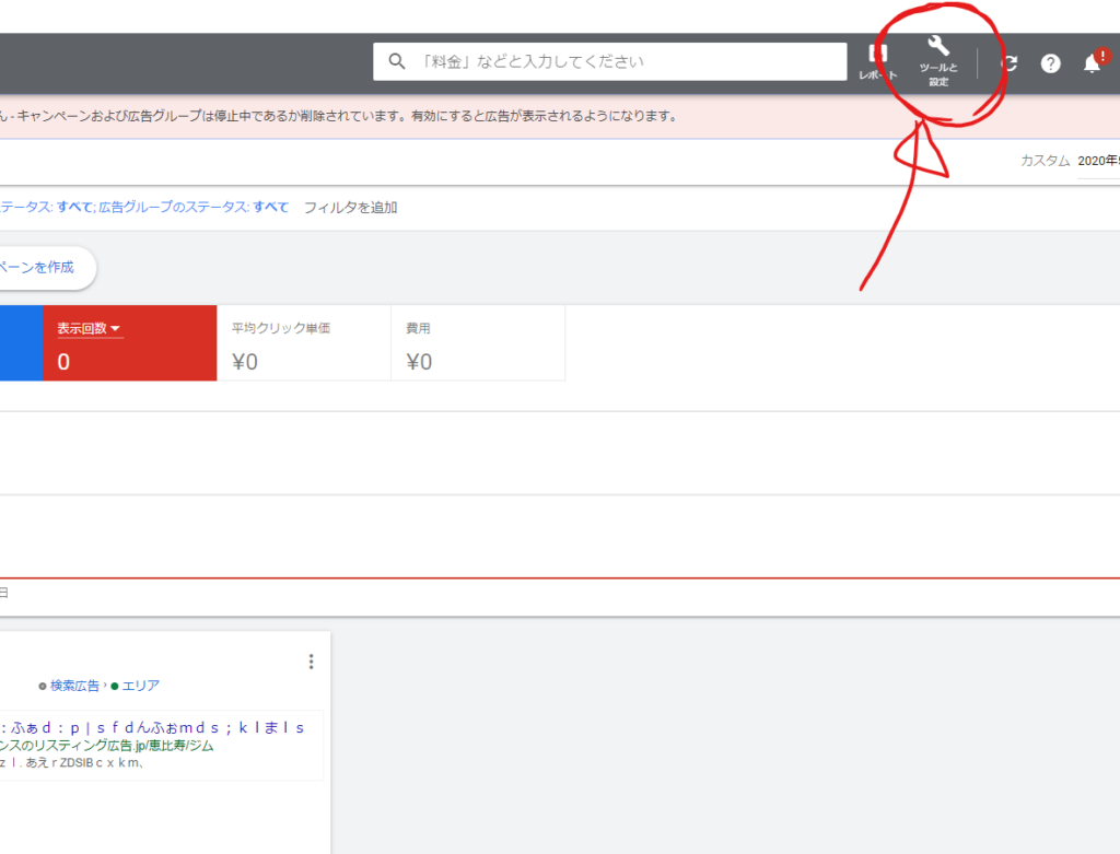 まずは、Google広告の右上にあるツールと設定をクリックします。