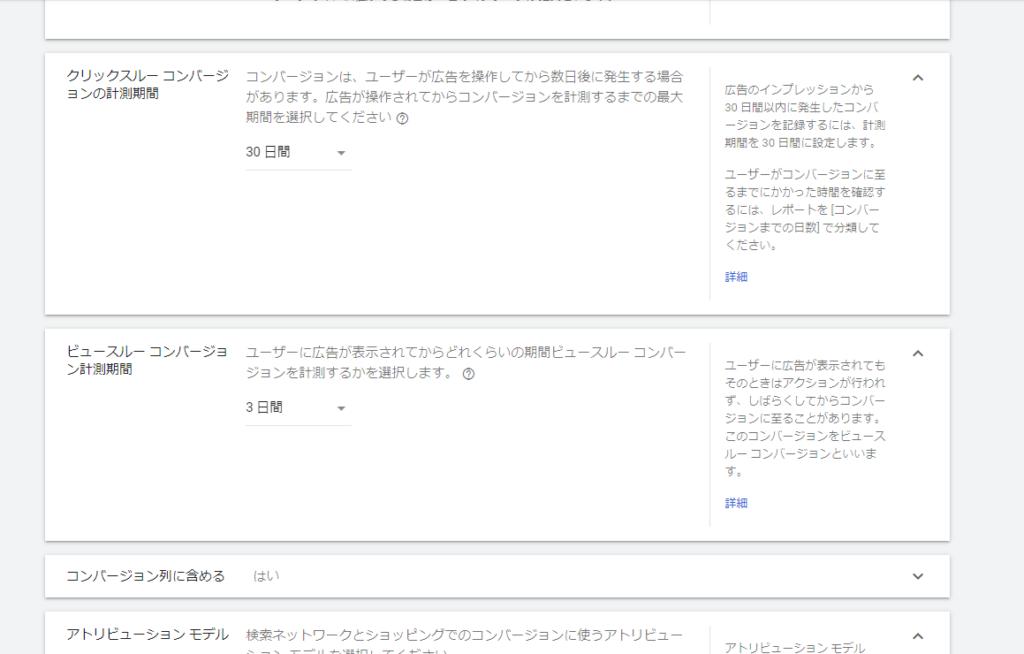 クリックするーコンバージョンの計測期間とビュースルーコンバージョン計測期間を設定します。