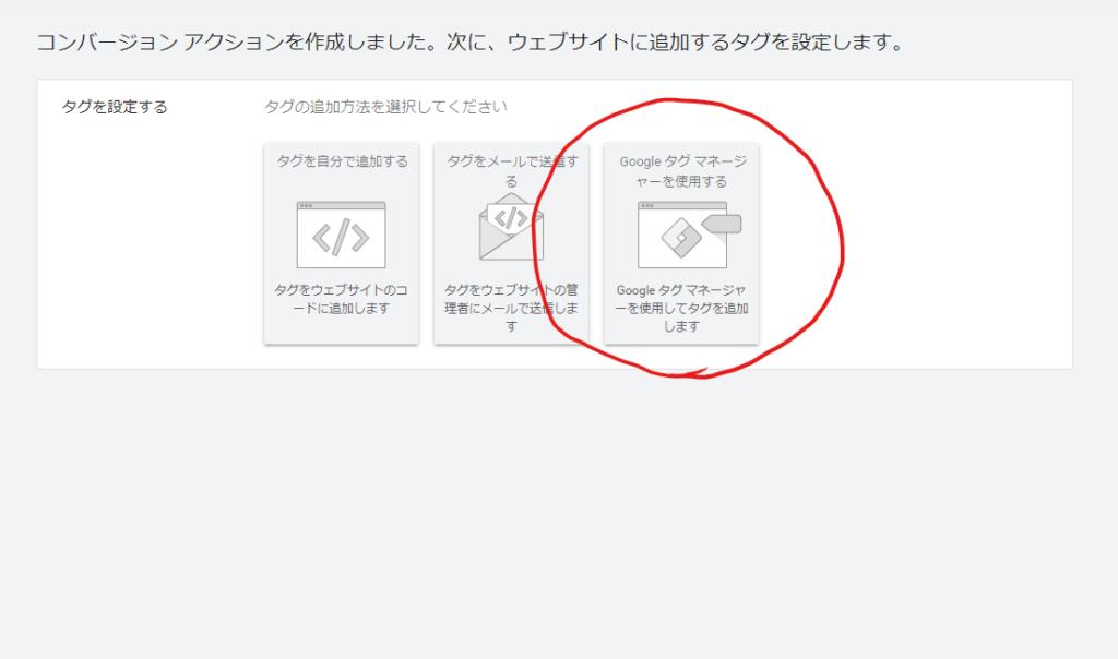 GTMを使用するをクリックする。