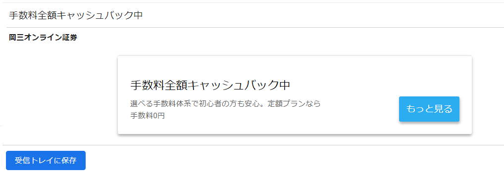 Gmail広告での配信例その2