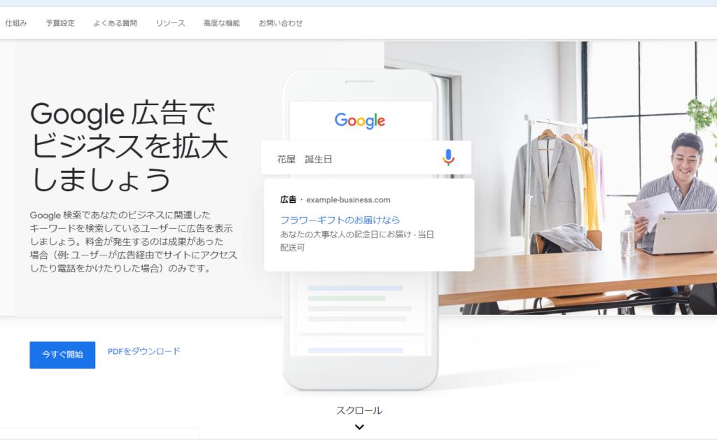 バナー広告の出稿先1 Google広告(GDN)