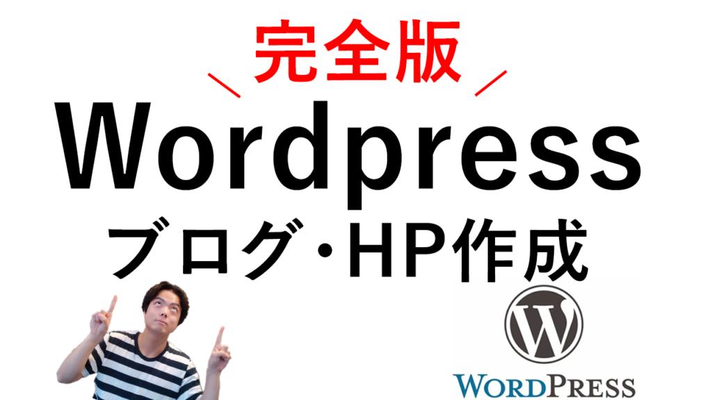 【動画】Wordpress(ワードプレス)を用いたブログサイトの作り方!