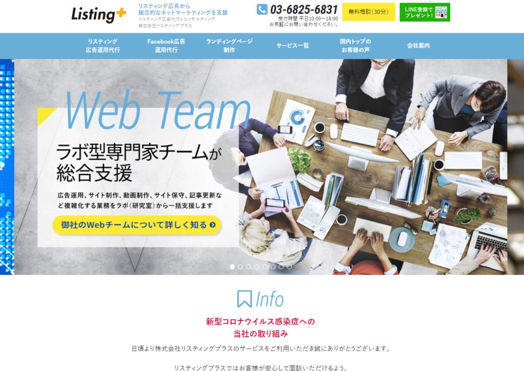 Web広告代理店おすすめランキング8位 株式会社リスティングプラス