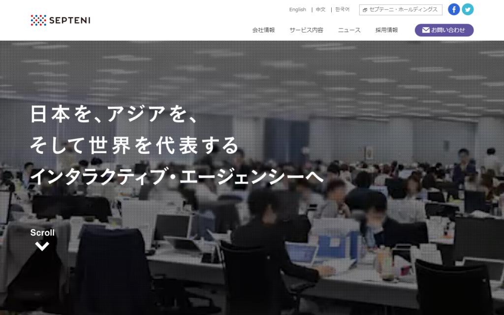 Web広告代理店のおすすめランキング3位 株式会社セプテーニ