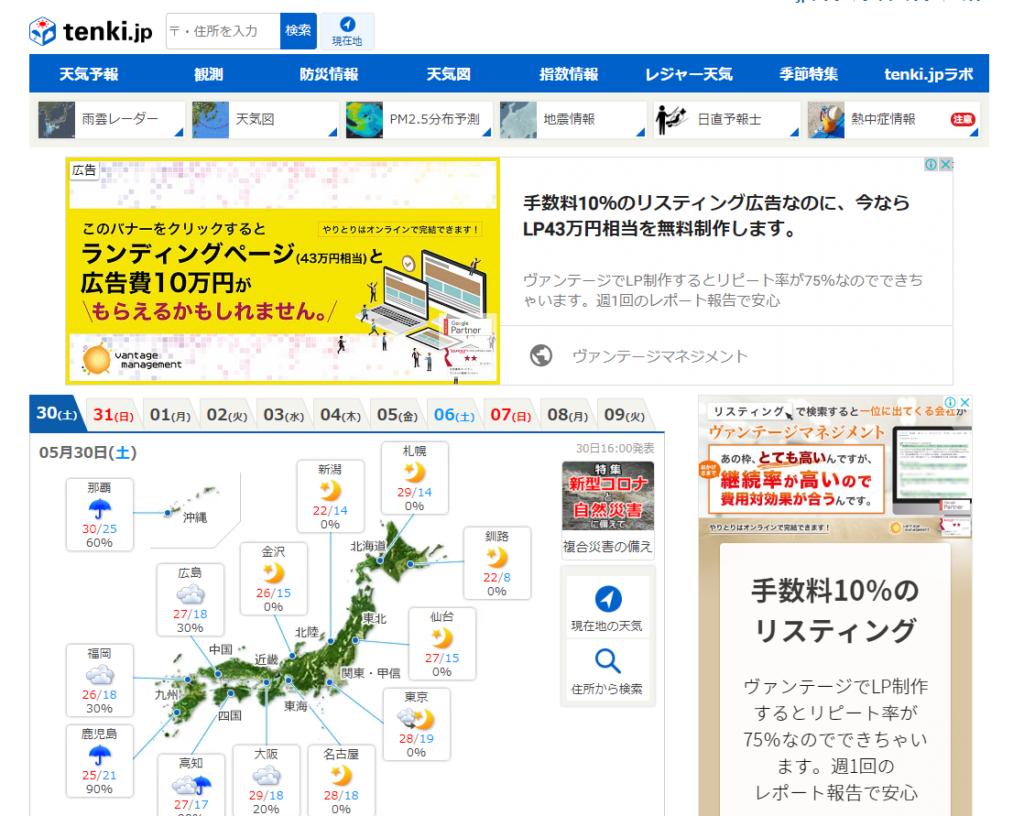 tenki.jpにおける純広告の配信例