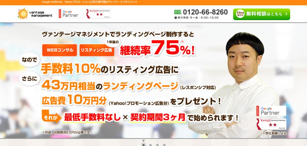 Web広告代理店おすすめランキング1位 ヴィンテージマネジメント