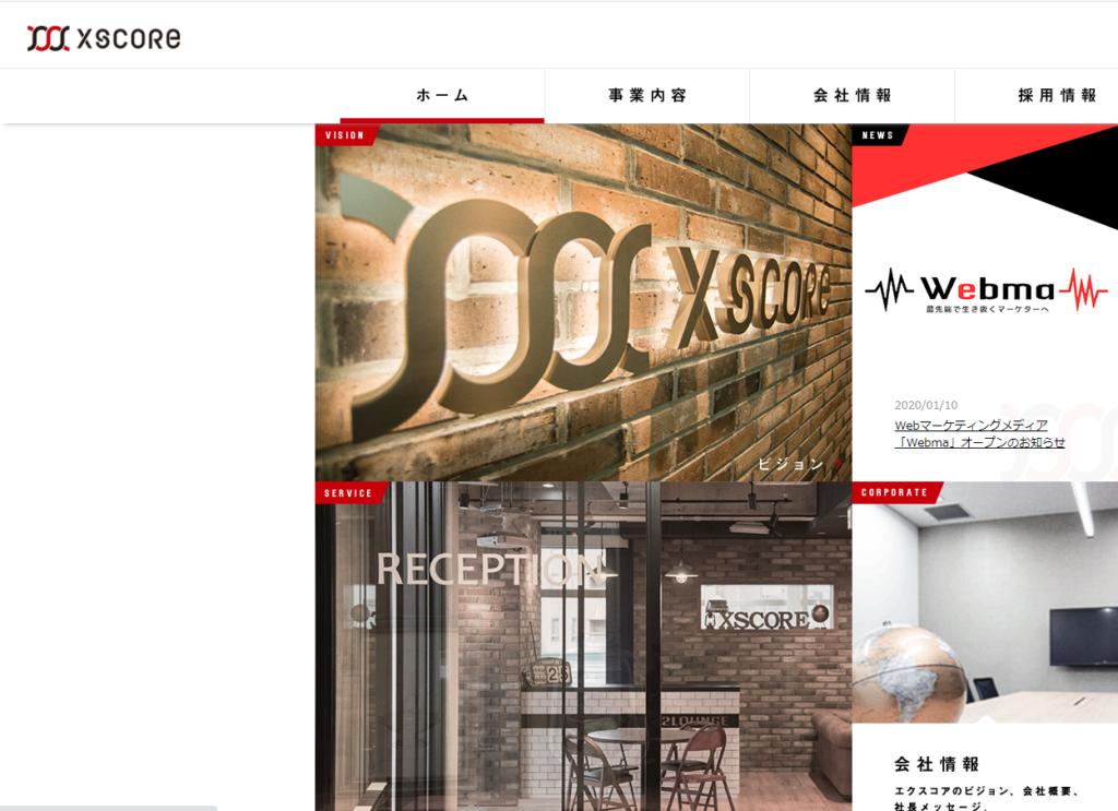 Web広告代理店おすすめランキング9位 株式会社エクスコア