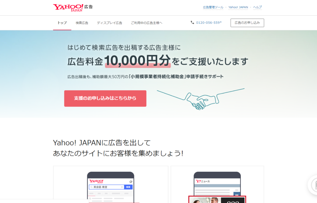 運用型アプリ広告の事例2 YDN