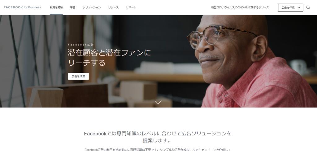 【動画広告媒体1】Facebook