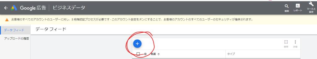 Google広告における広告カスタマイザの設定方法2