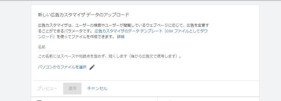 Google広告における広告カスタマイザの設定方法5