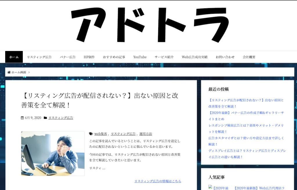 株式会社Ad platform