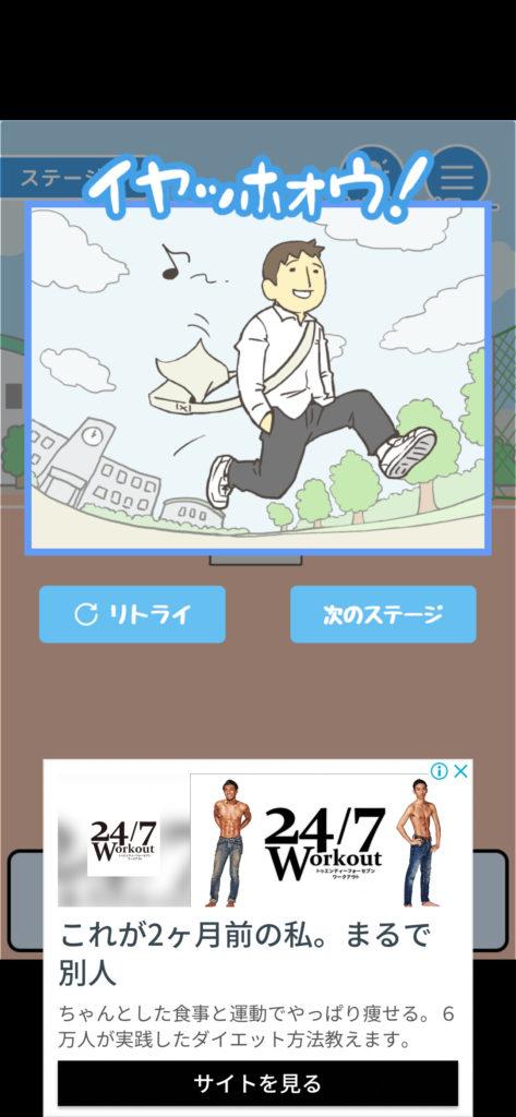 アプリ広告の中のバナー広告の事例