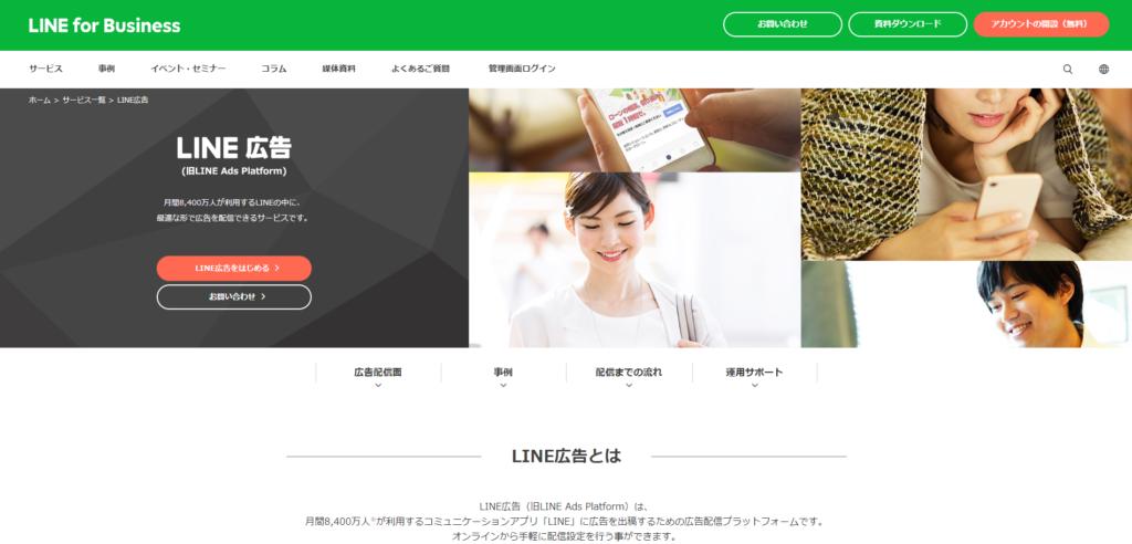 運用型アプリ広告の事例6 LINE広告