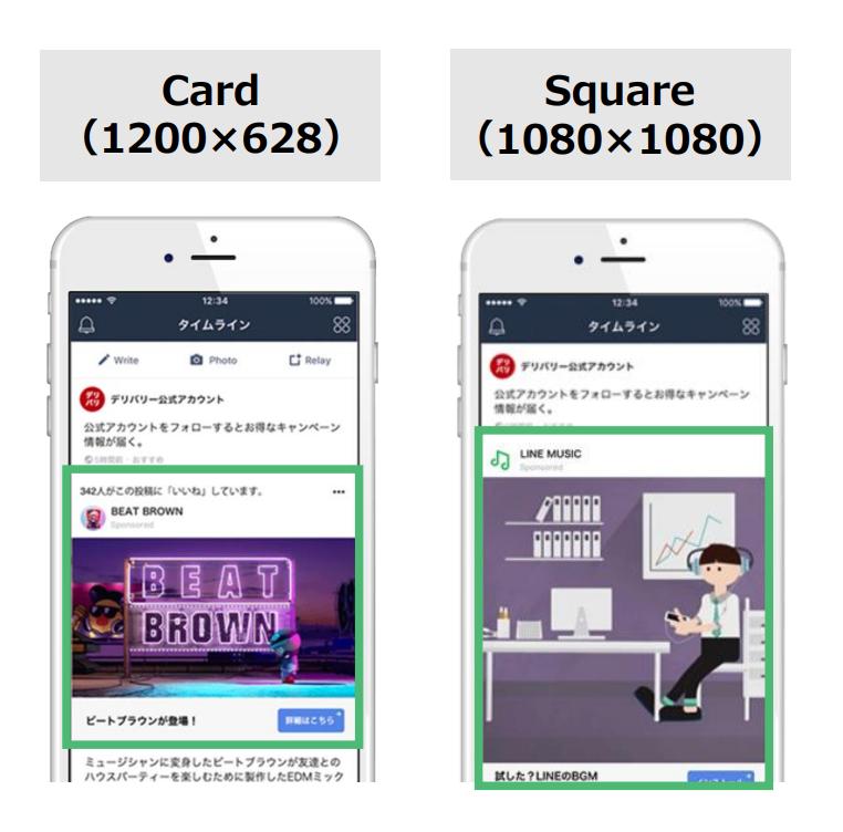 LINE広告の静止画フォーマット