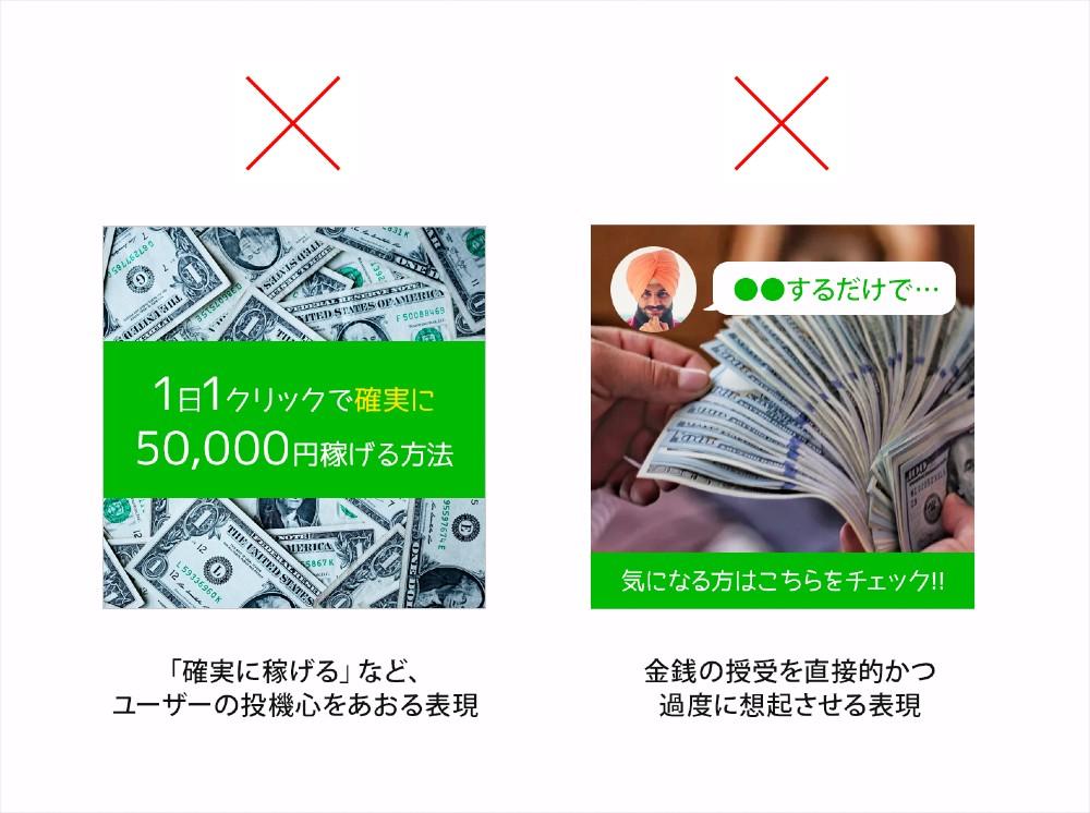 LINE広告の審査落ちする画像の例3