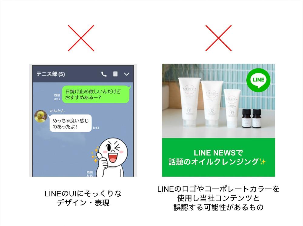 LINE広告の審査落ちする画像の例4