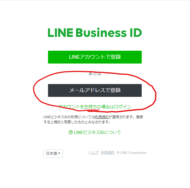 LINE Business IDの発行方法2