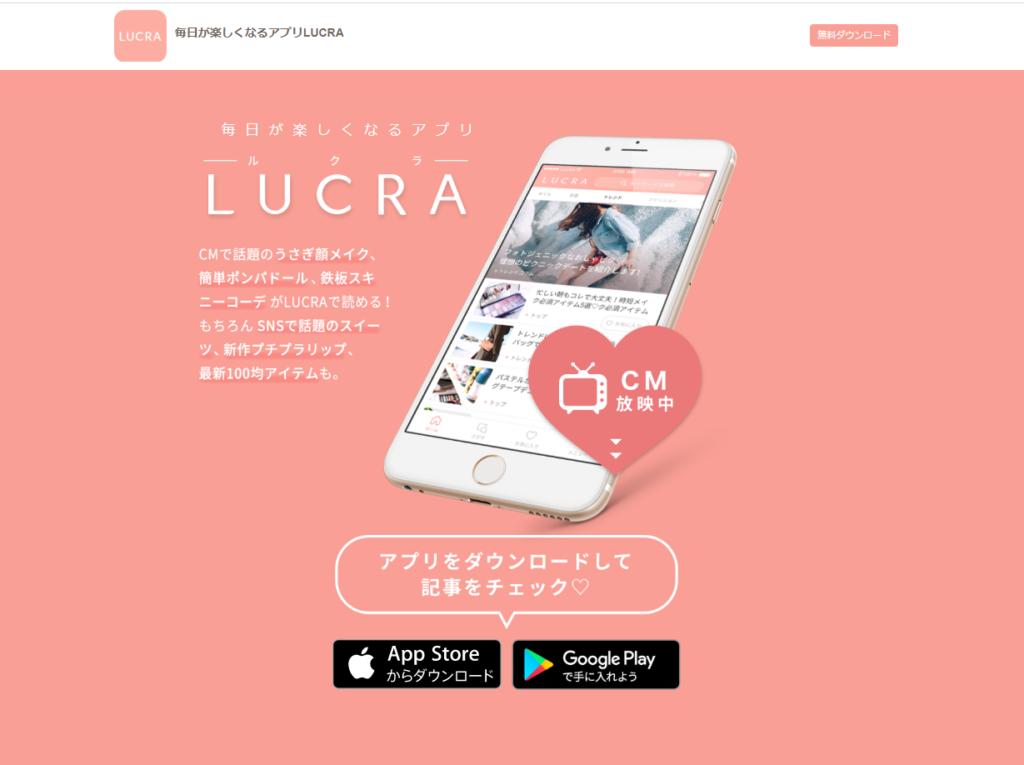 純広告型アプリ広告の事例2 LUCRA