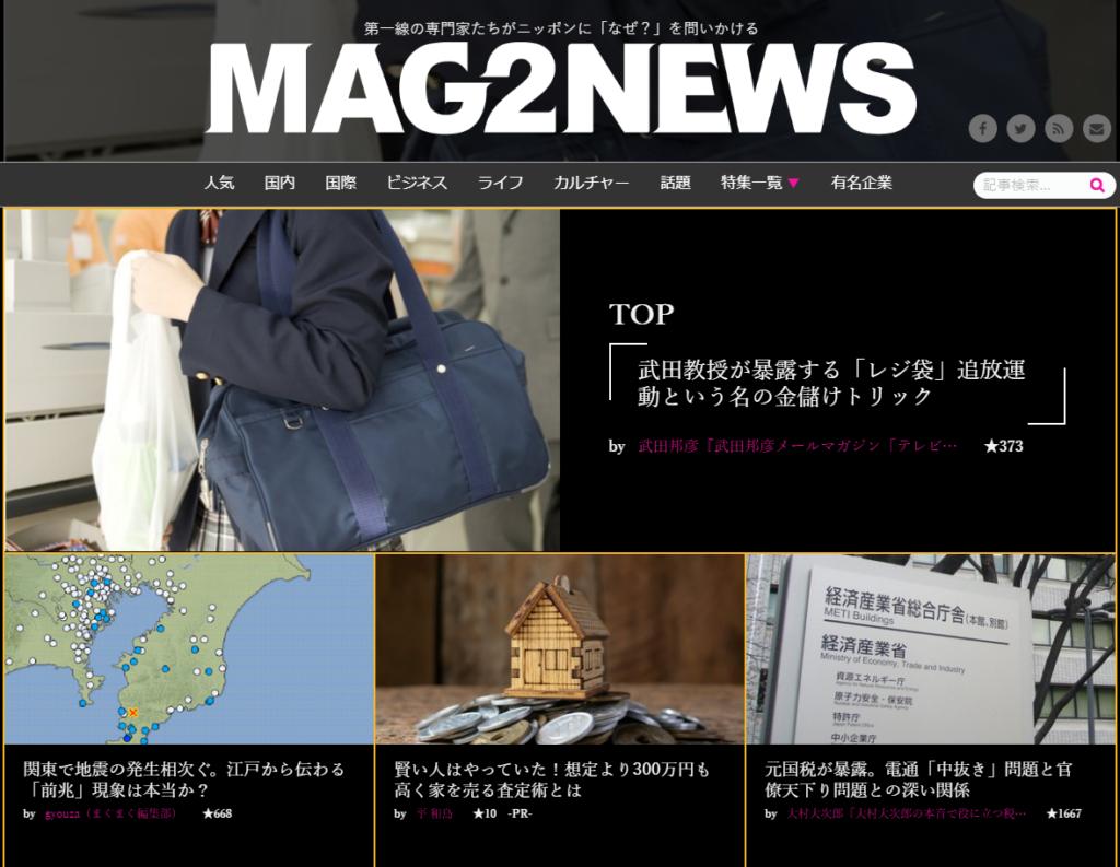 メール広告のおすすめ媒体1 MAG2NEWS