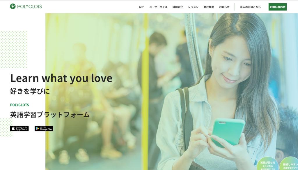 純広告型アプリ広告の事例1 POLYGLOTS