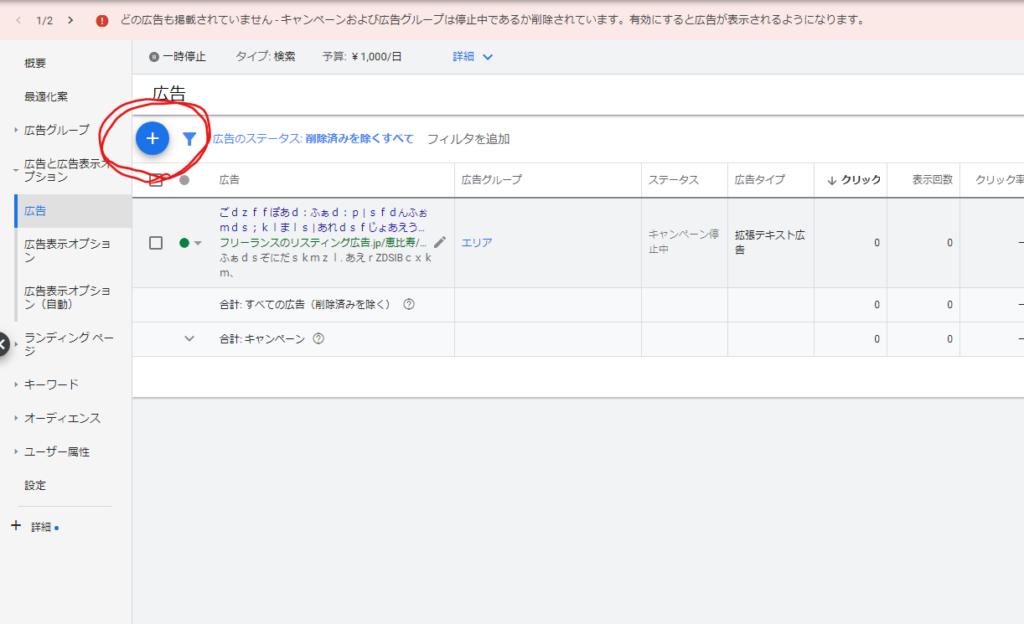 レスポンシブ検索広告の設定方法1
