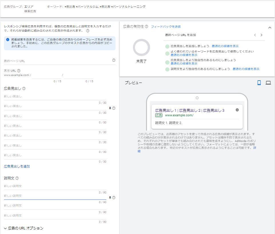 最終ページURL、表示URL、見出し、説明文を入寮くします。