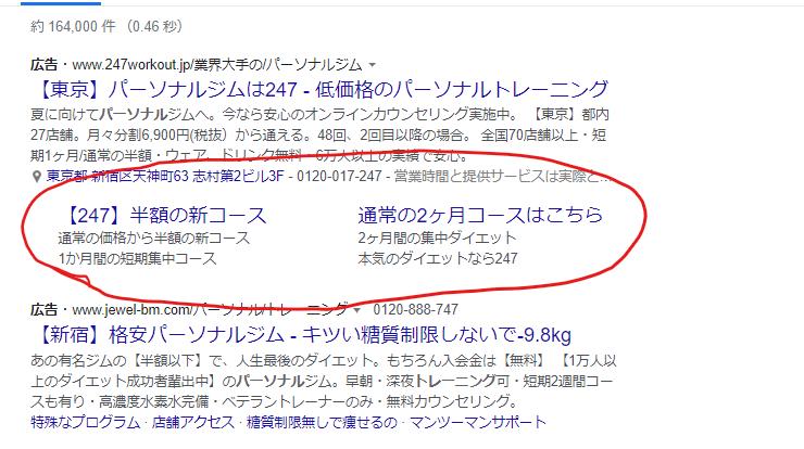 広告表示オプションの一つであるサイトリンク