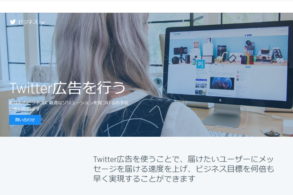 【動画広告媒体2】Twitter