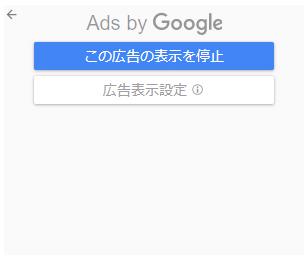 広告が非表示になる