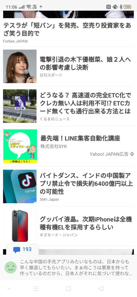 レコメンドウィジェットの広告の例:Yahoo!ニュース