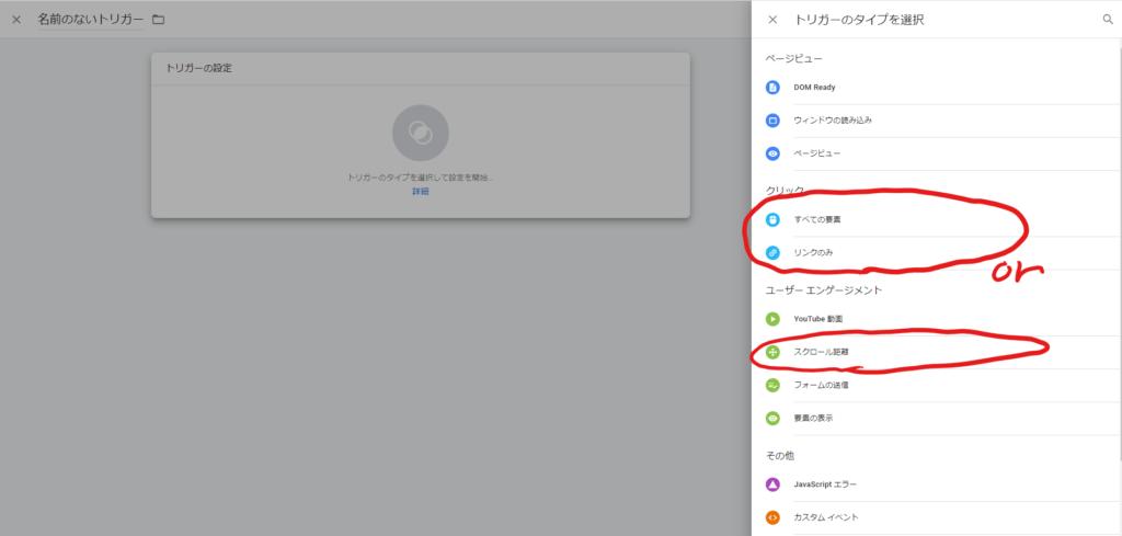Google広告のマイクロコンバージョンに設定する任意のトリガーを設定していきます。