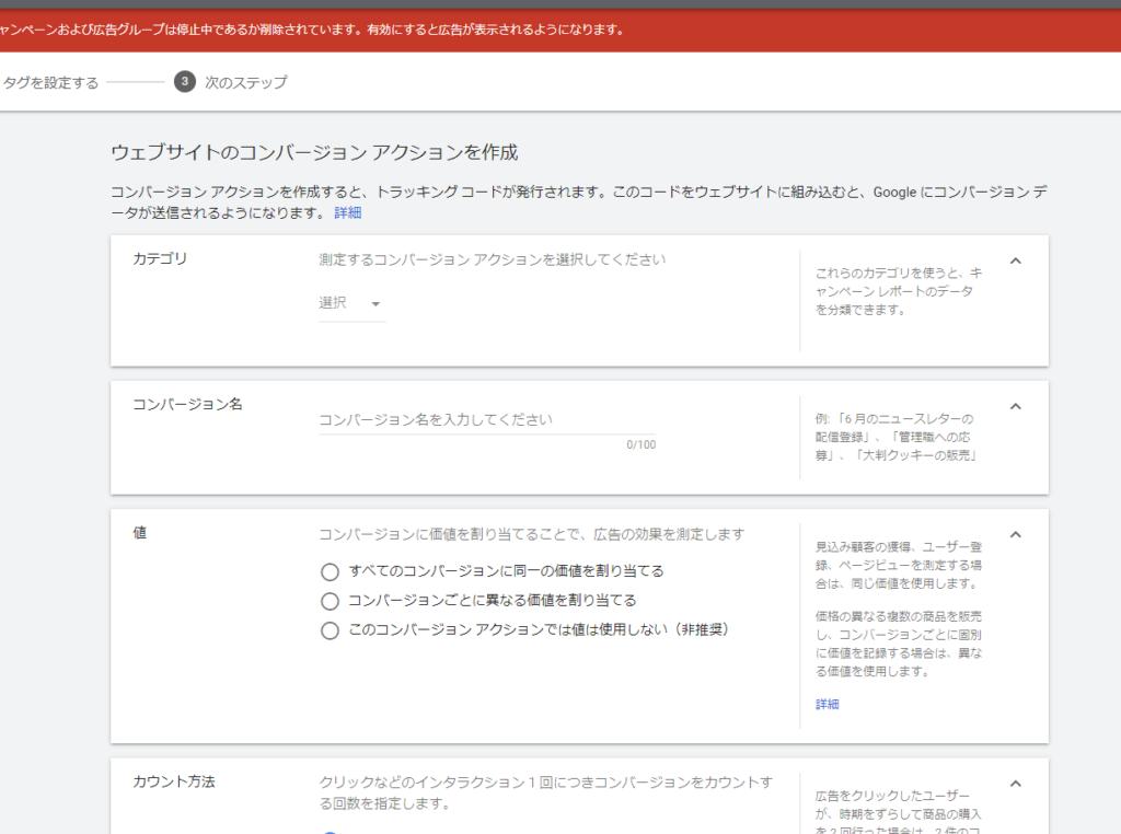 Google広告のウェブサイトのコンバージョンアクションを作成します