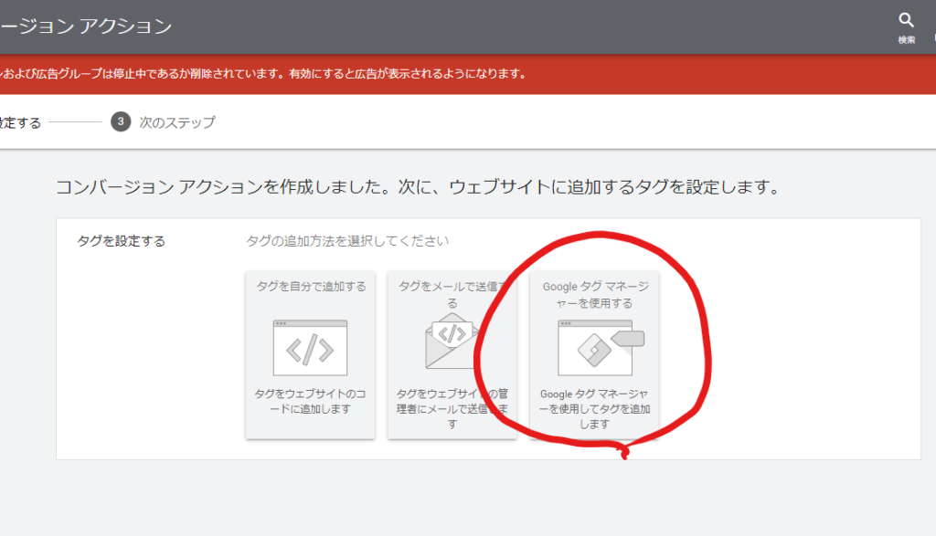 Google広告のコンバージョン設定方法で「Googleタグマネージャーを使用する」を選択