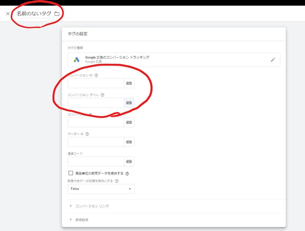 GoogleタグマネージャーでGoogle広告のコンバージョンIDとコンバージョンラベルを入力
