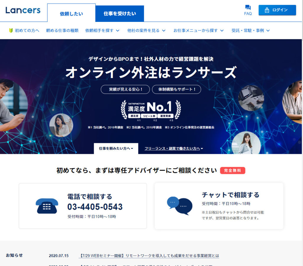 【動画制作依頼におススメサイト1】ランサーズ