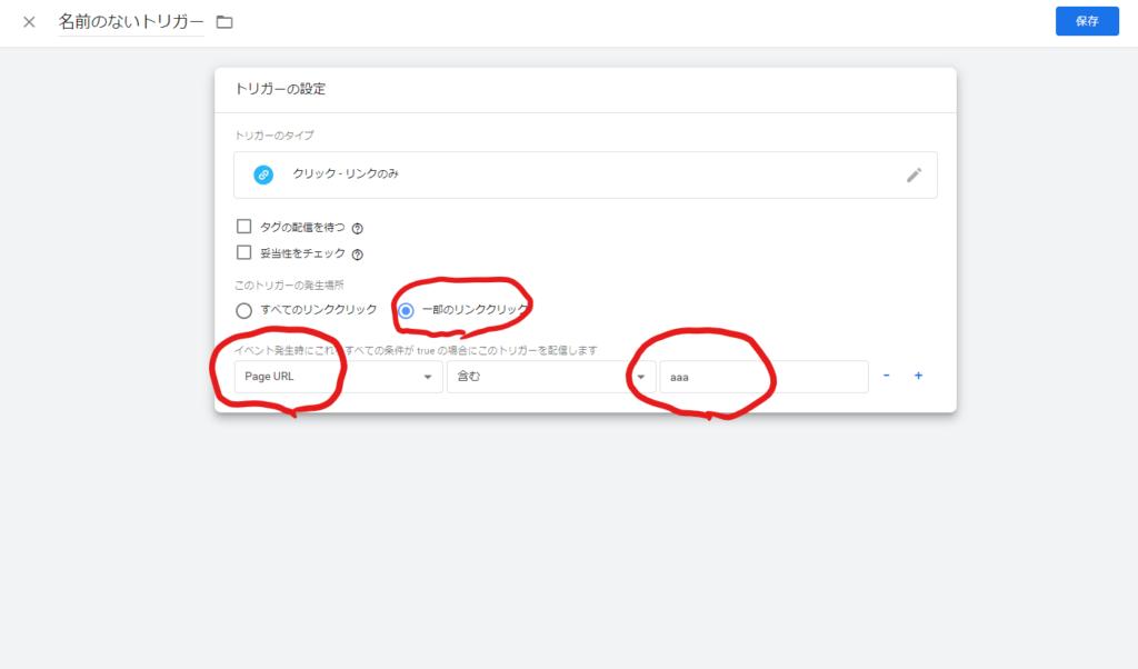 Googleタグマネージャーのトリガー設定方法