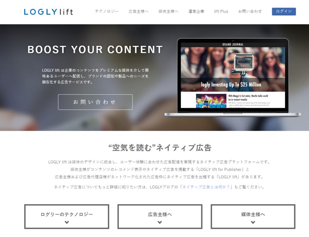 レコメンドウィジェット広告の例1 logly lift