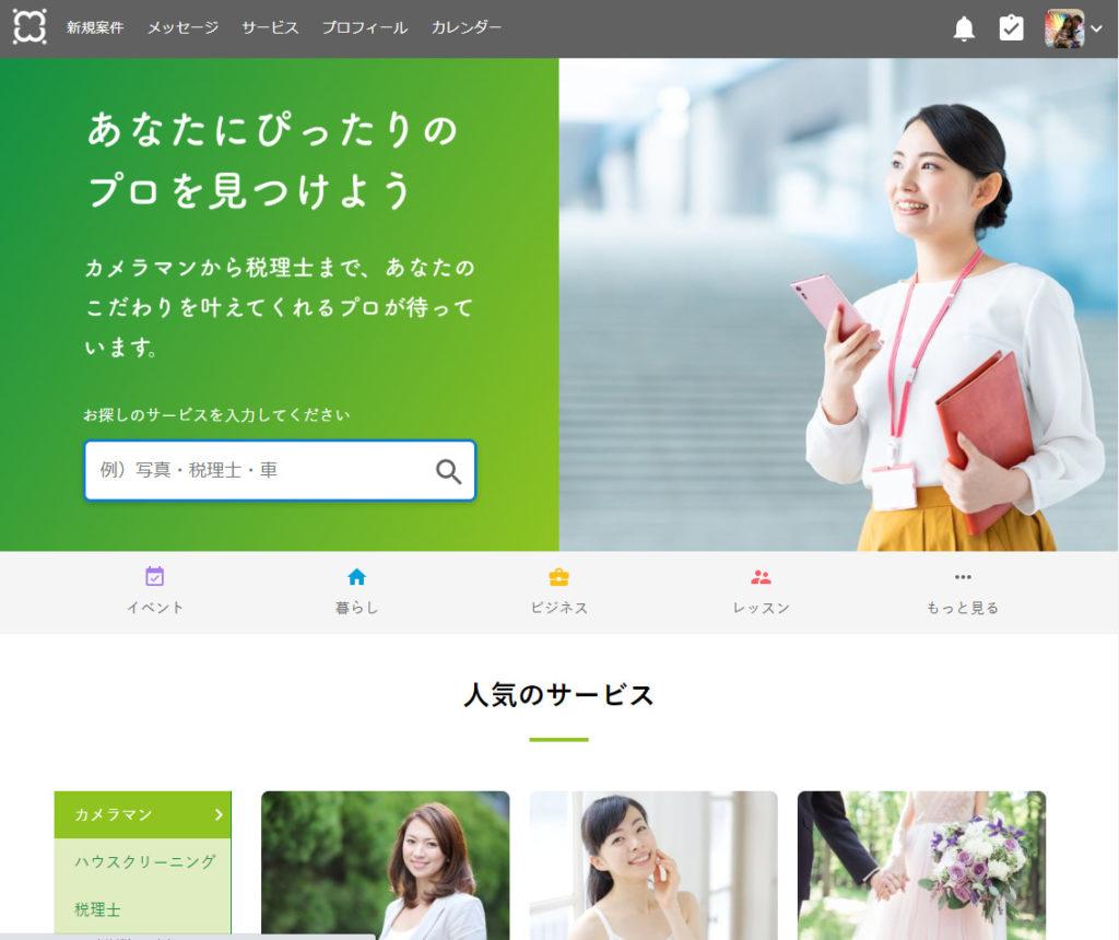 【動画制作依頼におススメサイト4】ミツモア