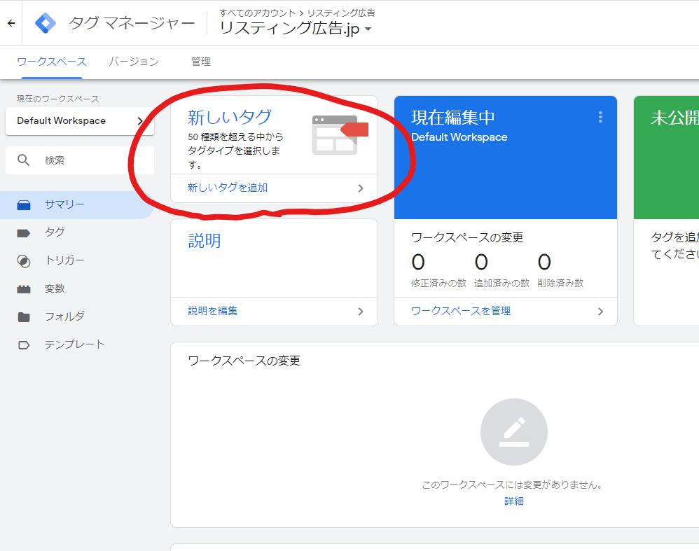 Googleタグマネージャーの新しいタグをクリック