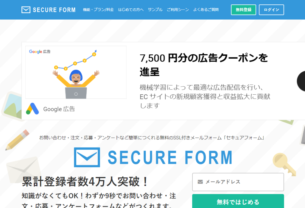 SECURE FORM(セキュアフォーム)